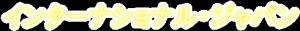 インターナショナル・ジャパン 国際ビジネス仲介サービス